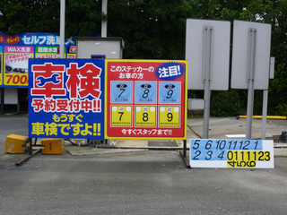 s-2010-08-30s-syaken (6).jpg