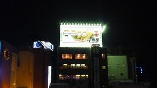 s-2010-02-13nakasu 005.jpg