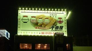 s-2010-02-13nakasu 006.jpg