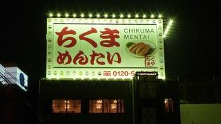 s-2010-02-13nakasu 007.jpg