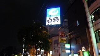 s-2010-02-13nakasu 013.jpg