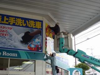 s-2010-02-13saino 011.jpg