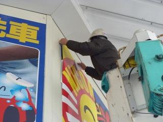 s-2010-02-13saino 012.jpg