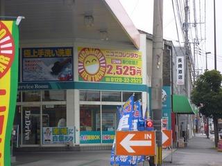 s-2010-02-13saino 032.jpg
