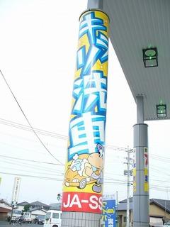 s-2010-03-06kanzakiss (3).jpg