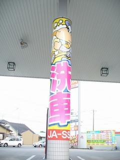 s-2010-03-06kanzakiss  (1).jpg