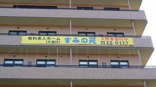 s-2010-05-20sumino.jpg