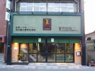 s-2011-04-18nisimurasama (251).jpg