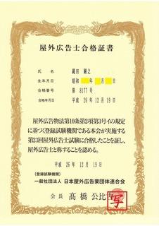 s-20150116屋外広告士合格証.jpg