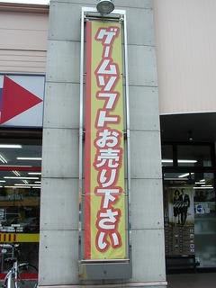 s-kensui-2010-01-16.jpg